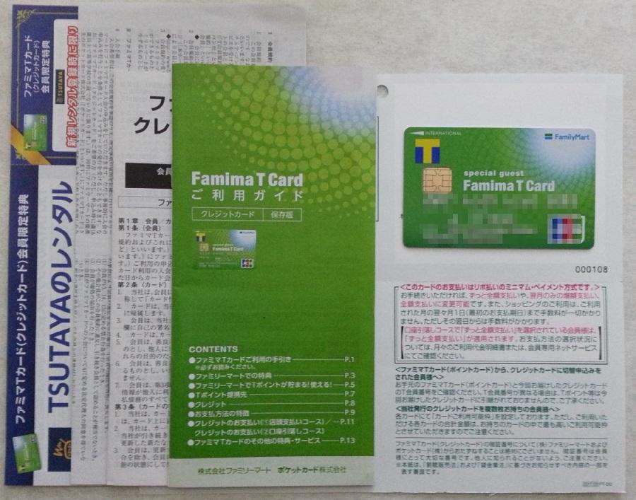 T ログイン ファミマ カード