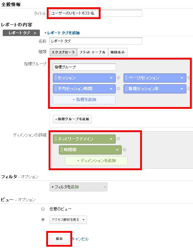 GoogleAnalytics カスタムレポート 項目の設定