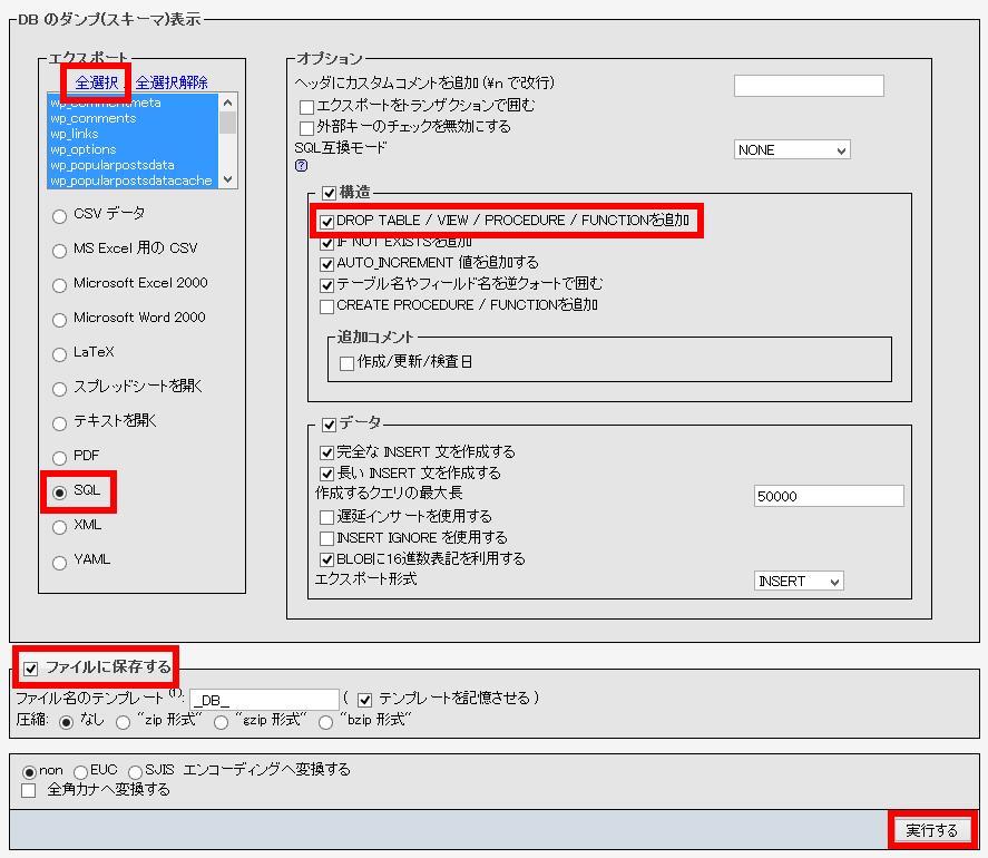 エックスサーバー phpMyAdminにログインする方法