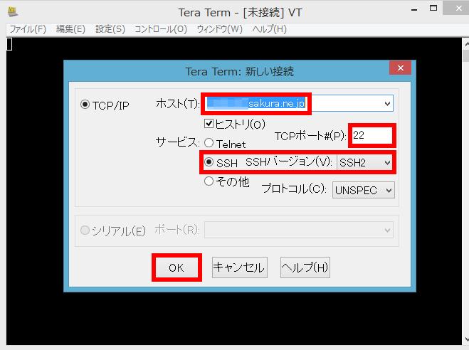 TeraTermの起動と設定方法