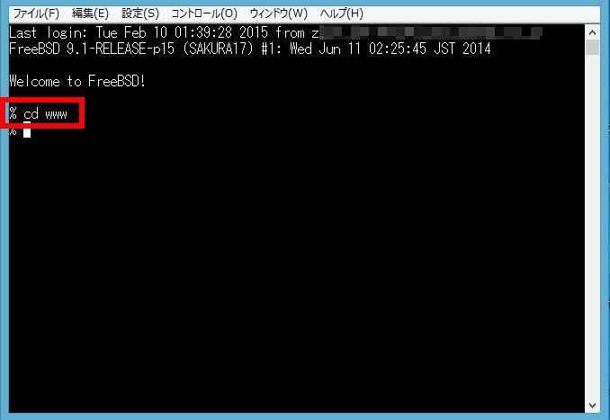 TeraTermでさくらインターネットにSSH接続して「www」ディレクトリに移動