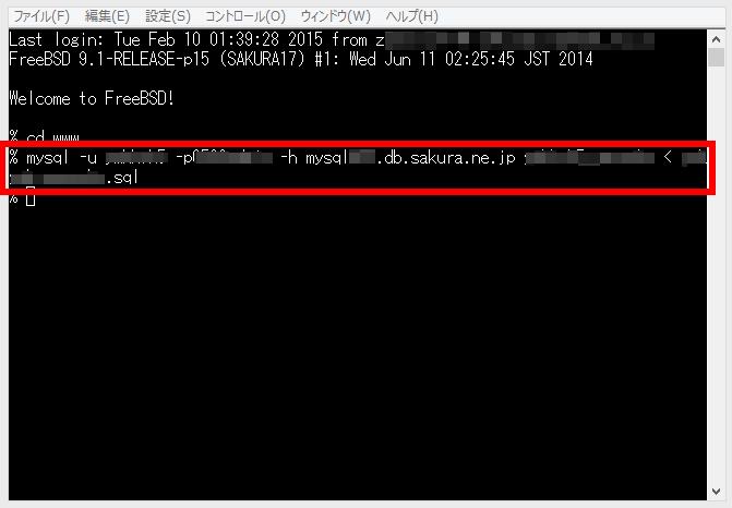 TeraTermでさくらインターネットにMySQLをインポートさせるコマンド