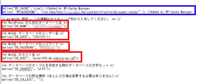 WordPressの移転・引越し時に編集する「wp-config.php」の部分