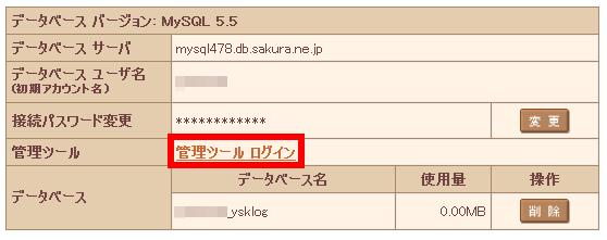 さくらインターネット「phpMyAdmin」へのログイン