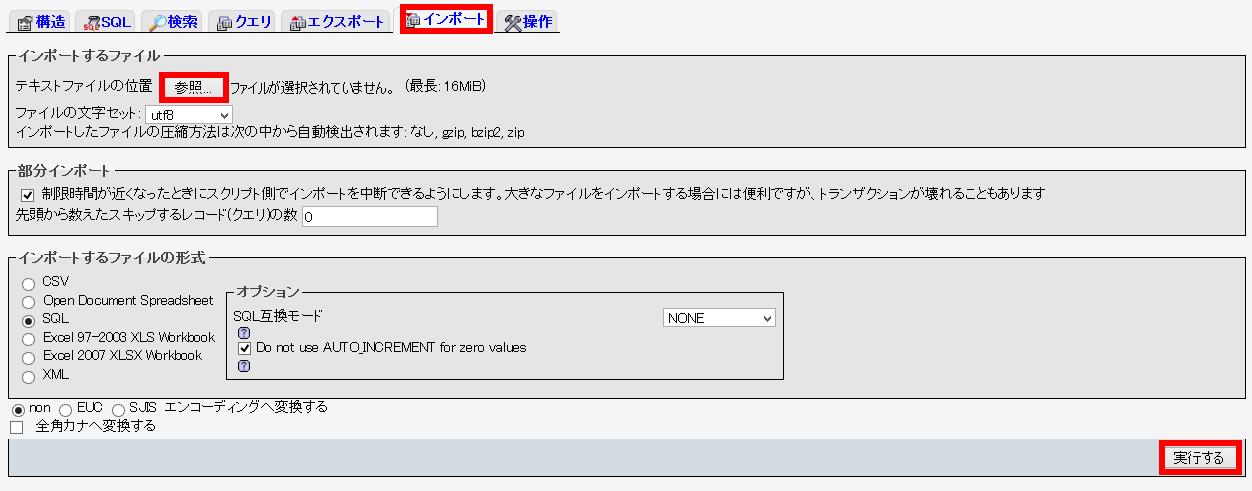 さくらインターネット「phpMyAdmin」にMySQLデータをインポートする(詳細設定)