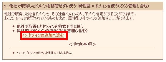 さくらインターネット「ドメイン設定」→「新しいドメインの追加」→「5.他社で取得したドメインを移管せずに使う」