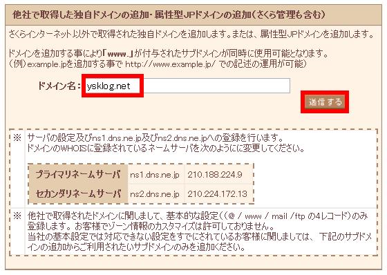 さくらインターネット「ドメイン設定」→「新しいドメインの追加」→「5.他社で取得したドメインを移管せずに使う」→ドメインの入力
