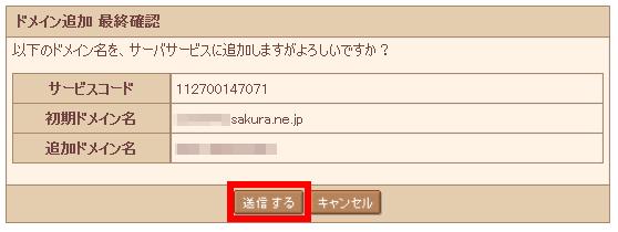 さくらインターネット「ドメイン設定」→「新しいドメインの追加」→「5.他社で取得したドメインを移管せずに使う」→ドメインの入力→ドメイン追加最終確認