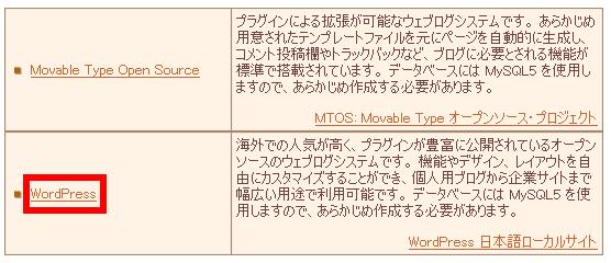 さくらインターネット「クイックインストール」→「ブログ」→「WordPress」
