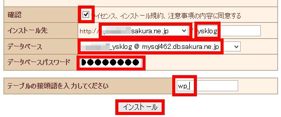 さくらインターネット「クイックインストール」→「ブログ」→「WordPress」詳細設定