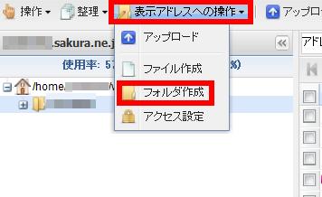 さくらインターネット→ファイルマネージャー→新規フォルダの作成