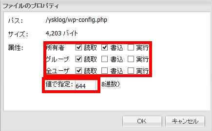 ファイルマネージャー→右クリック→ファイルのプロパティ