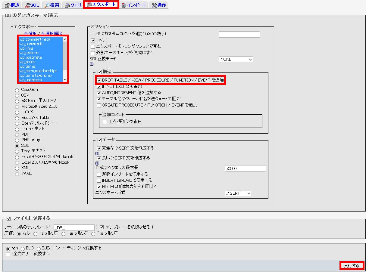 さくらインターネットのphpMyAdminからデータベースをエクスポートする設定
