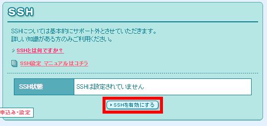 ロリポップ SSHの有効化