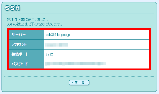 ロリポップ SSHの接続情報