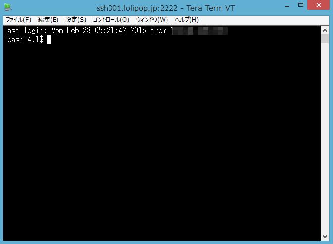 ロリポップのSSH接続完了