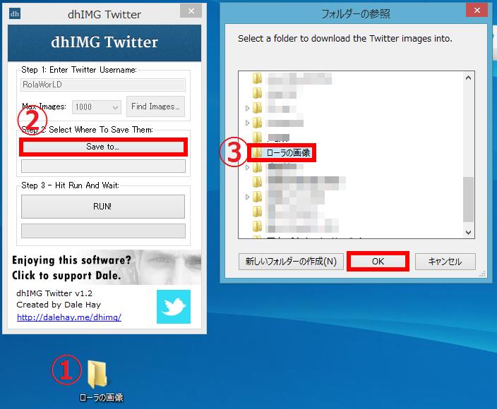 「dhIMG Twitter」 STEP2の設定