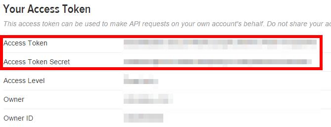 TwitterAPI「Access Token」の取得 その2