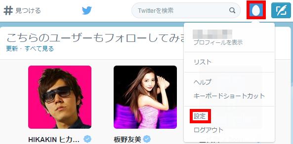 Twitterアカウント→プロフィールと設定