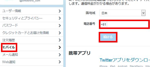 Twitterアカウント→プロフィールと設定→モバイル