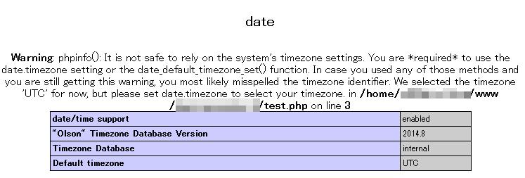 phpinfo関数でdateを確認