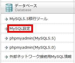 エックスサーバー→MySQL設定