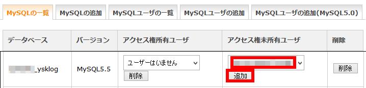エックスサーバー→MySQL設定→MySQL一覧→アクセス権所有ユーザの指定